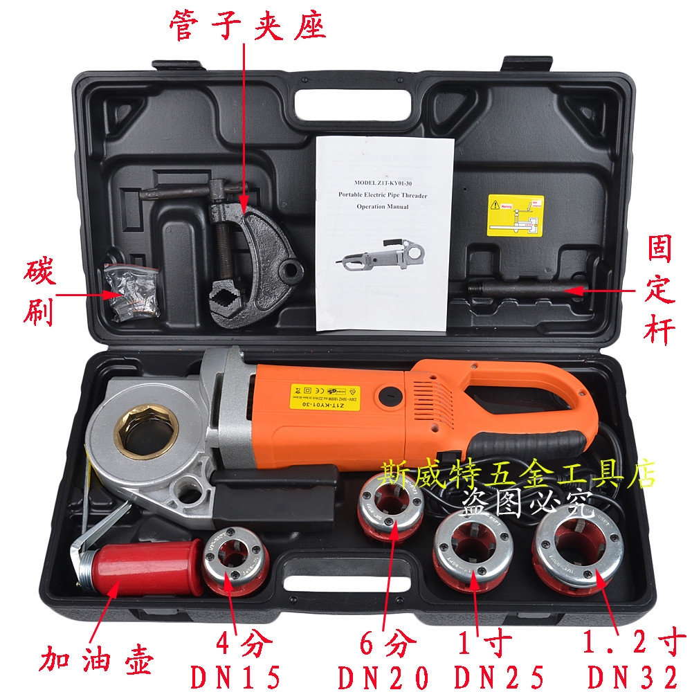 Factory direct selling portable hand-held electric thread machine, hinge, thread, iron pipe, galvanized pipe, 4 inch -2 inch