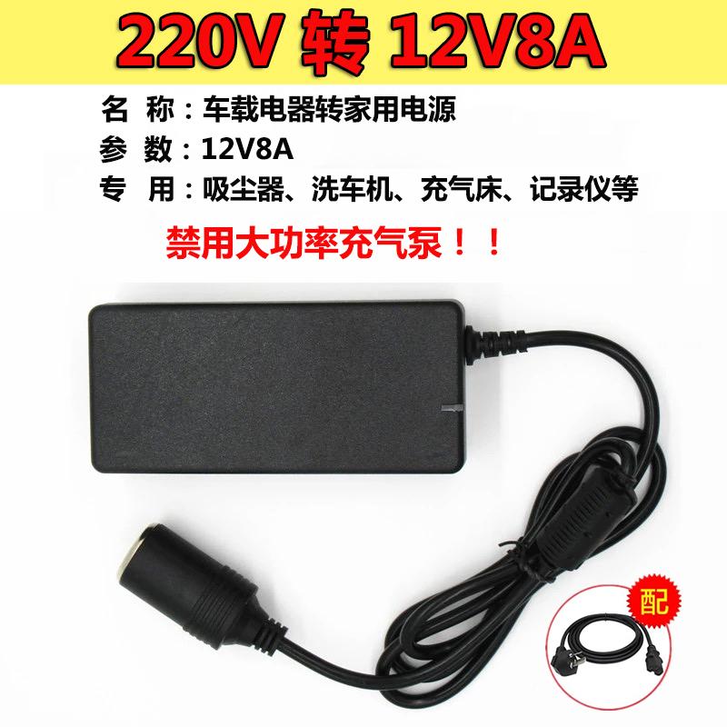 220V quay đầu xe máy hoặc là 12V socket gia dụng điện chuyển đổi xe gắn máy hút bụi cái tủ lạnh adapter