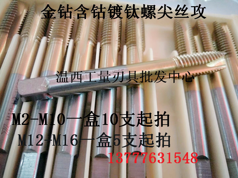 Diamond tip tap / cobalt titanium screw machine screw M2M3M4M5M6M8M1012H2HSSE