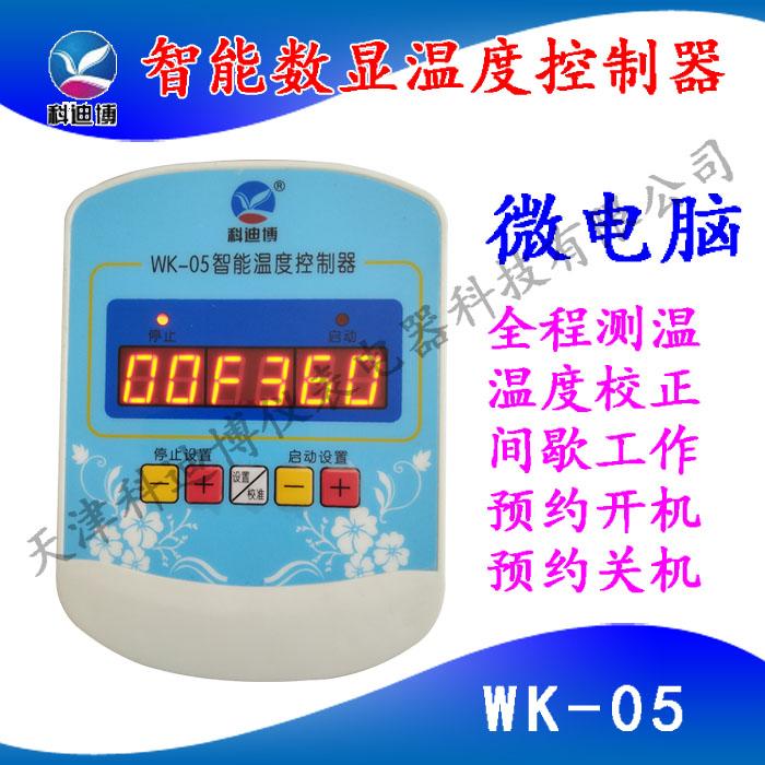 5000W 온도 제어 장치 온도 제어 스위치 온도 조절기 컨트롤러 온도 제어 스위치 전기요 전기 막 쓰다