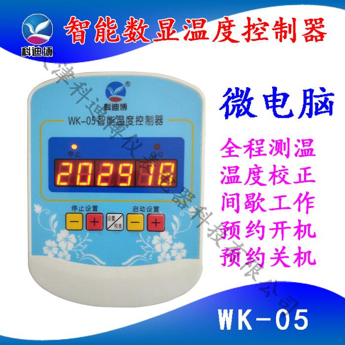5000w thermostat thermostat temperaturregler regler für elektrische heizdecke MIT temperatur - film