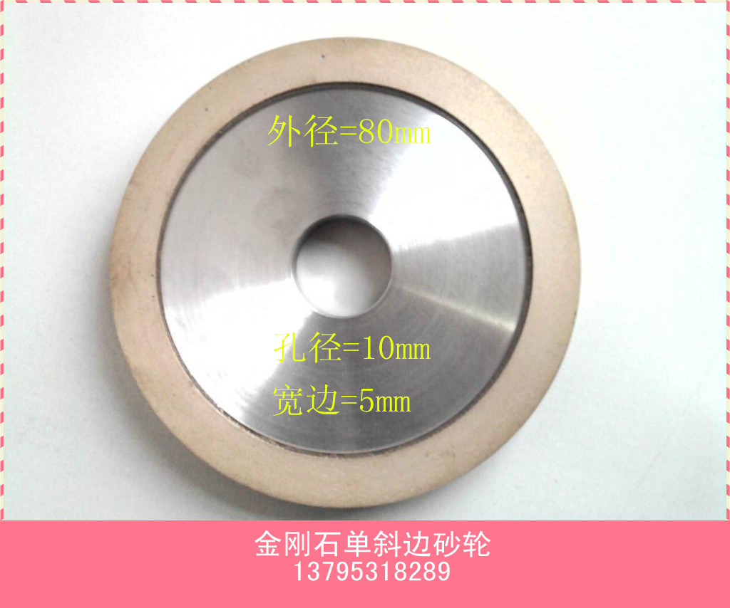 Tungsten alloy saw blade grinding wheel grinding oblique PDX75*8*10*5 single bevel diamond grinding wheel