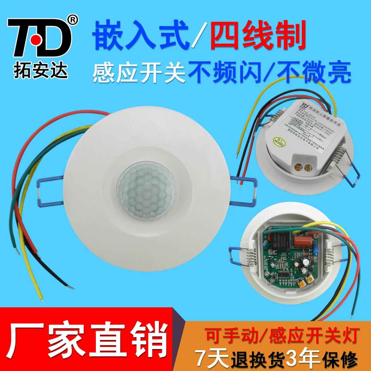 جزءا لا يتجزأ من هيئة التعريفي التبديل 220V / سقف عالية الطاقة الأشعة تحت الحمراء / الصمام مصباح / مصباح توفير الطاقة