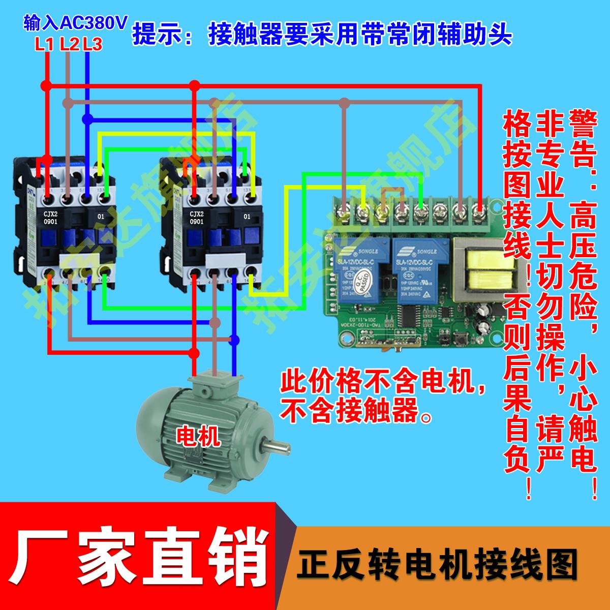 380V positive inversion motor wireless remote control switch 2 / greenhouse / gate / roll gate / big button remote controller