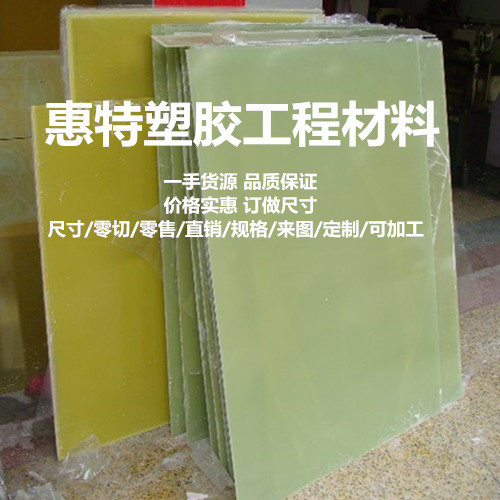 Epoxy board insulation board, glass fiber board 3240 resin board to map processing customized electrician