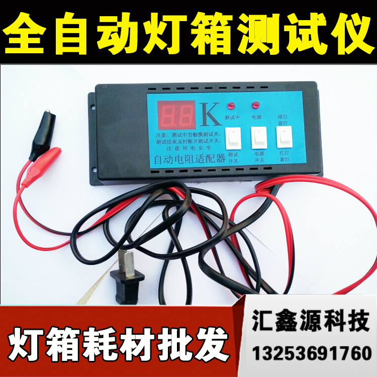 Werbung, LED - Lampe Led - Lampe tester tester vollautomatische widerstand - controller