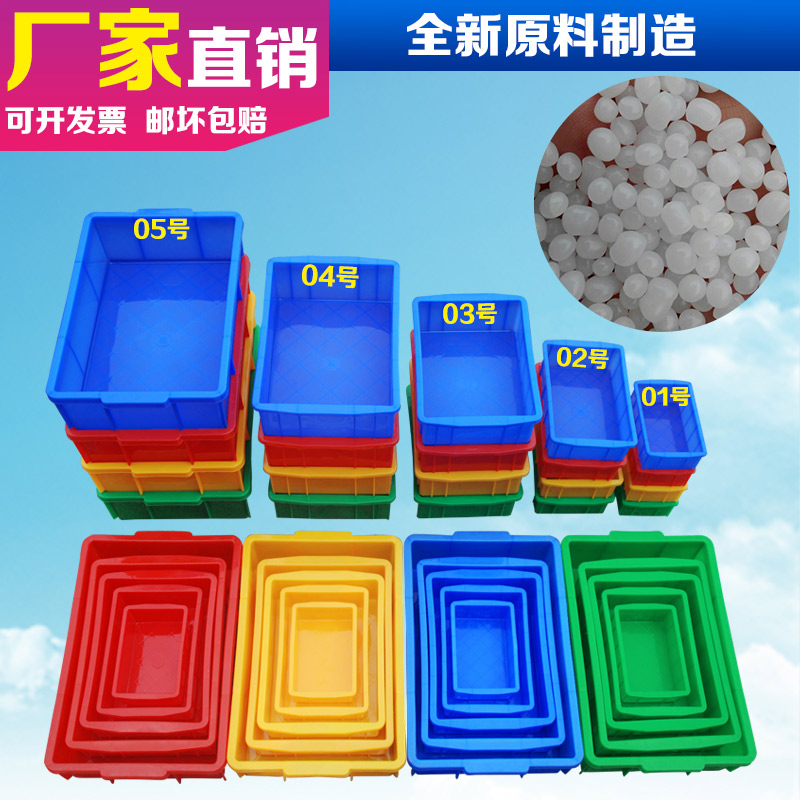 Plastic plastic food logistics box turnover box long square thickening and extra large industrial material parts box