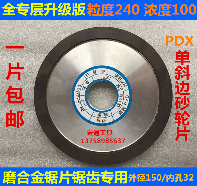 Professional Grade 100 concentration of diamond grinding wheel with single bevel hard alloy cutter blade grinding teeth steel wheel
