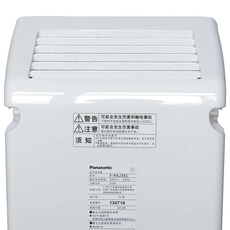 Matsushita household air purifier F-PXJ35C sterilization smoke purifying formaldehyde removal to smell PM2.5 purification machine