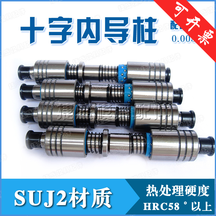 Mould parts A-TRP terminal die step guide column cross Misumi guide pin ball guide pin guide