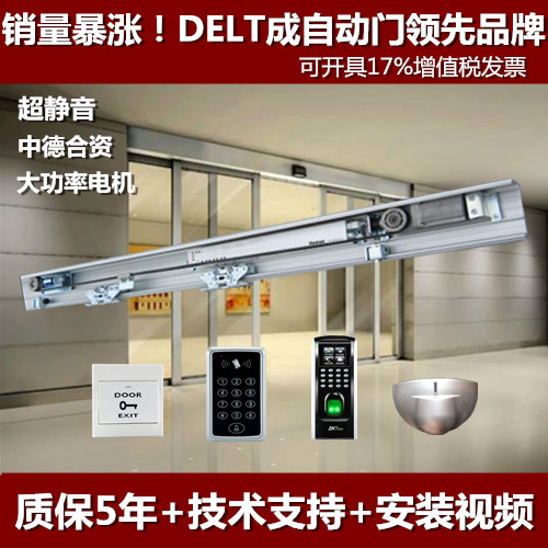 Automatic door, induction door glass door unit electric induction motor unit 150 automatic sliding door motor