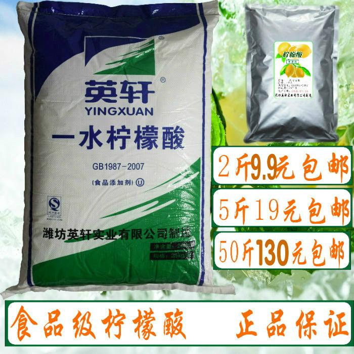 почта пакет британские Суан пищевого кислота лимонная кислота лимонная вода 5 кг напитки кислый электрический чайник удаления агент лимонная кислота