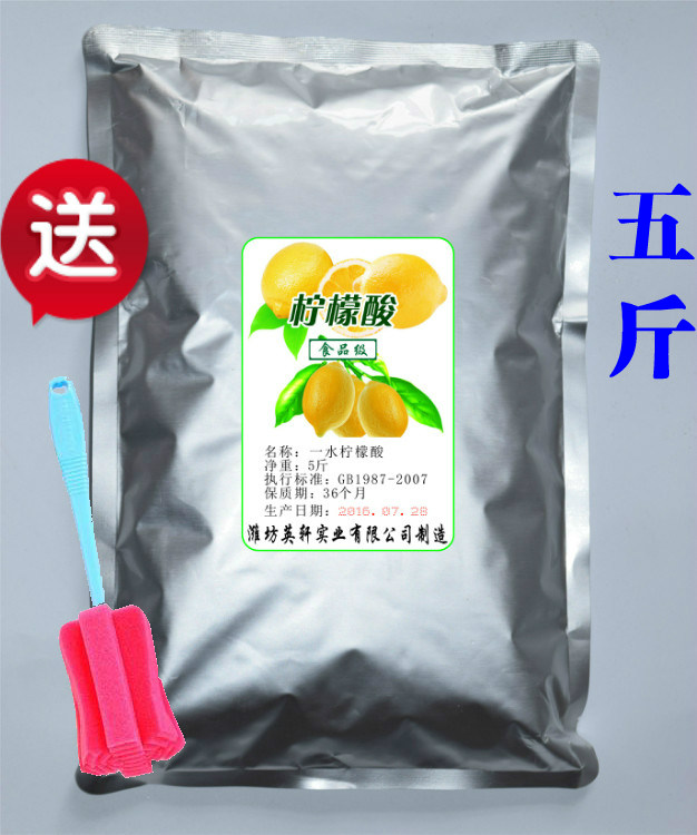 The food grade citric acid, citric acid 5 catties beverage, acid agent, electric kettle, citric acid descaling