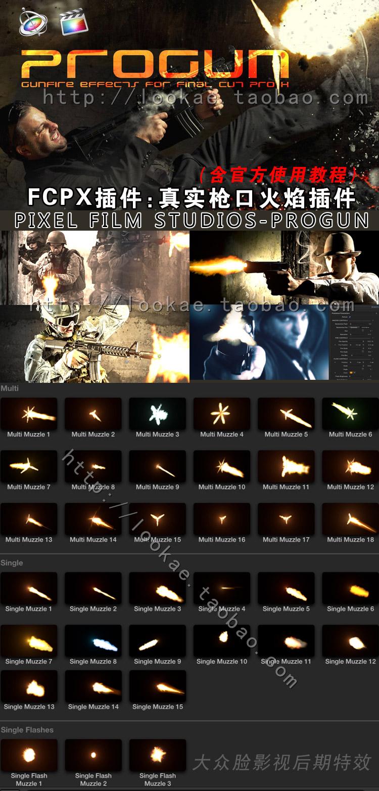 FCPX插件:真实枪口火焰插件 PIXEL FILM STUDIOS – PROGUN™ FCPX 插件-第2张