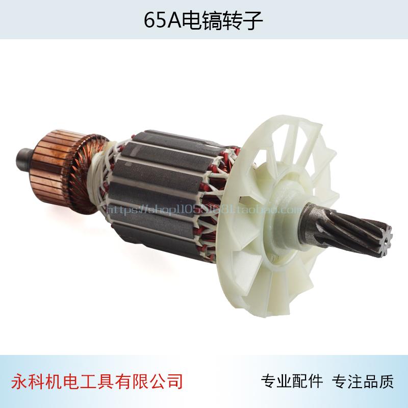 PH65A 전기 픽 로터 85A 95A 전기 픽 로터 65 전기 픽 9 로터 전기 피팅 피팅에 적합