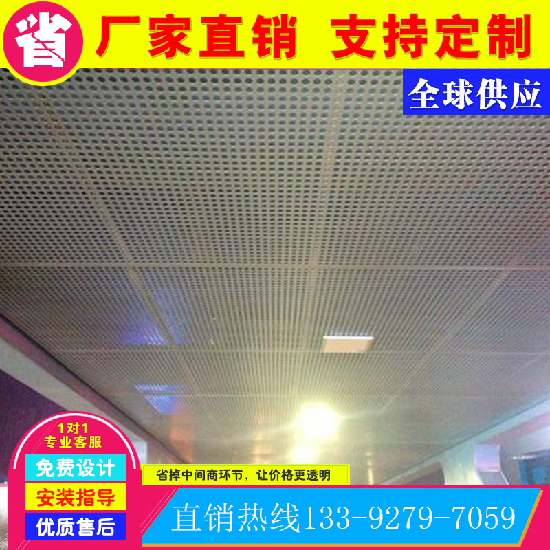 Custom punching aluminum veneer ceiling perforated aluminum drill indoor building materials, custom aperture aluminum single plate of aluminum ceiling