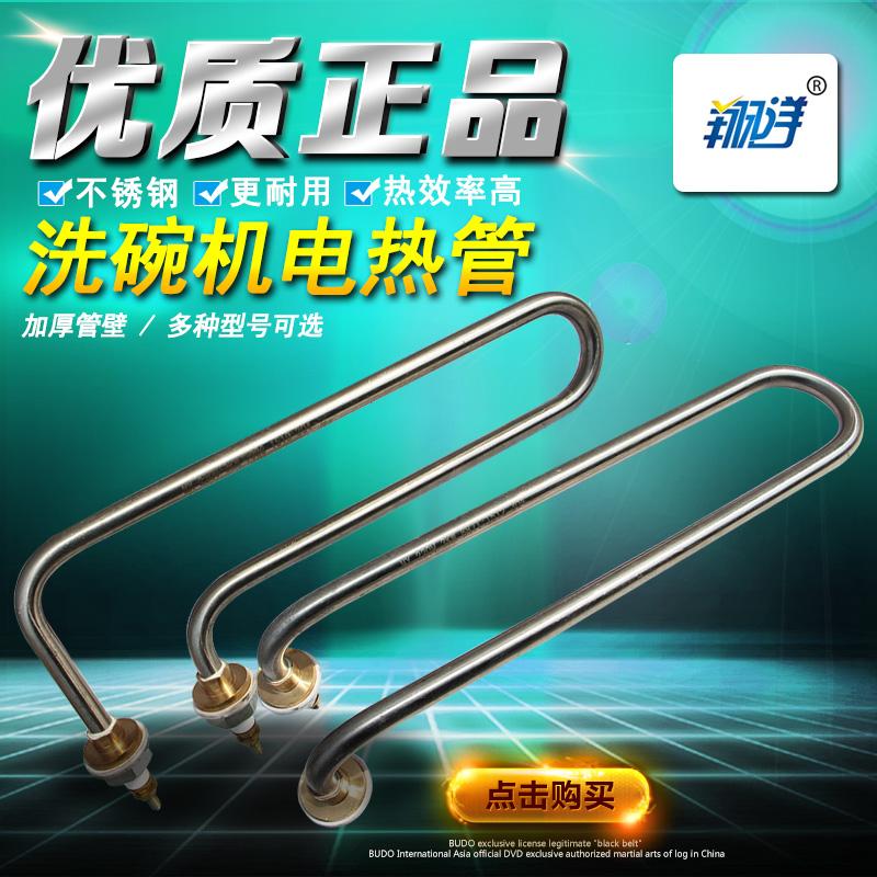 Lavavajillas de ultrasonidos de calefacción de tubos de acero inoxidable de 220V / solo u 3kw tubo tubo calefactor eléctrico