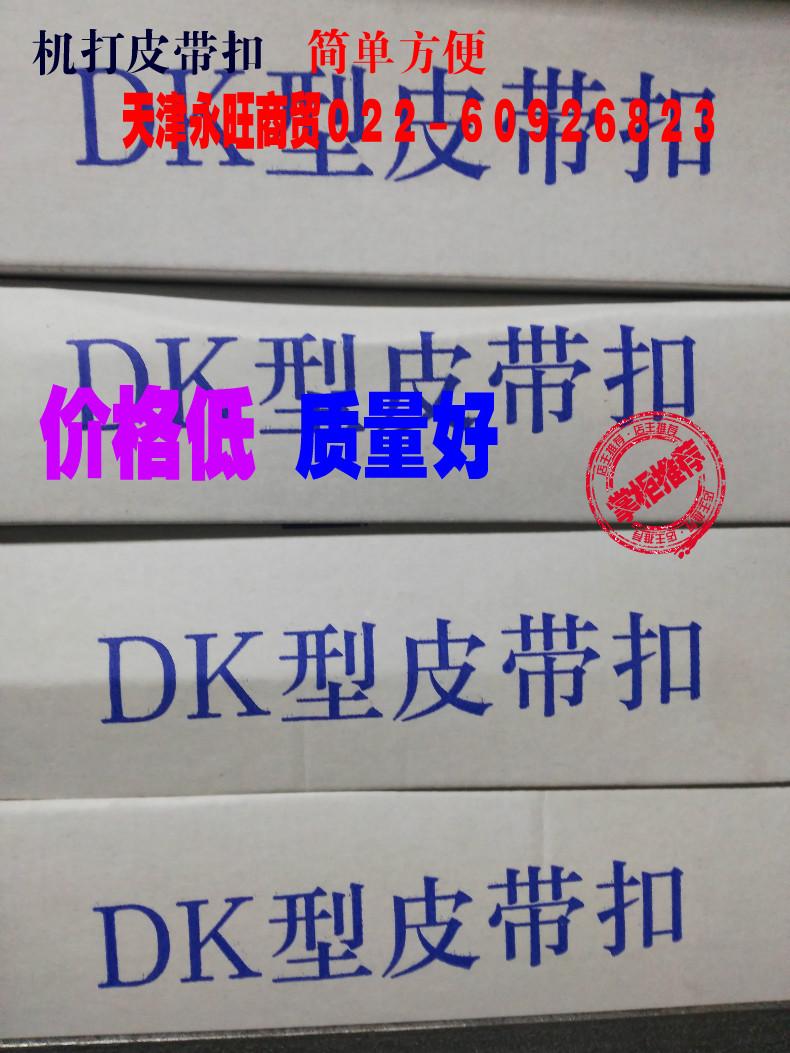 Cinturones cinturón industrial DK conectado en serie con la hebilla de un cinturón de hebilla tipo dk2 DK1 DK tipo botón de máquina a máquina.