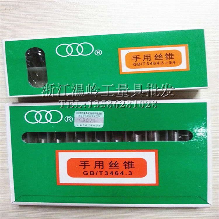 Shanghai blade three circle three ring hand tap tapping fine tooth m6*0.7516*1.5