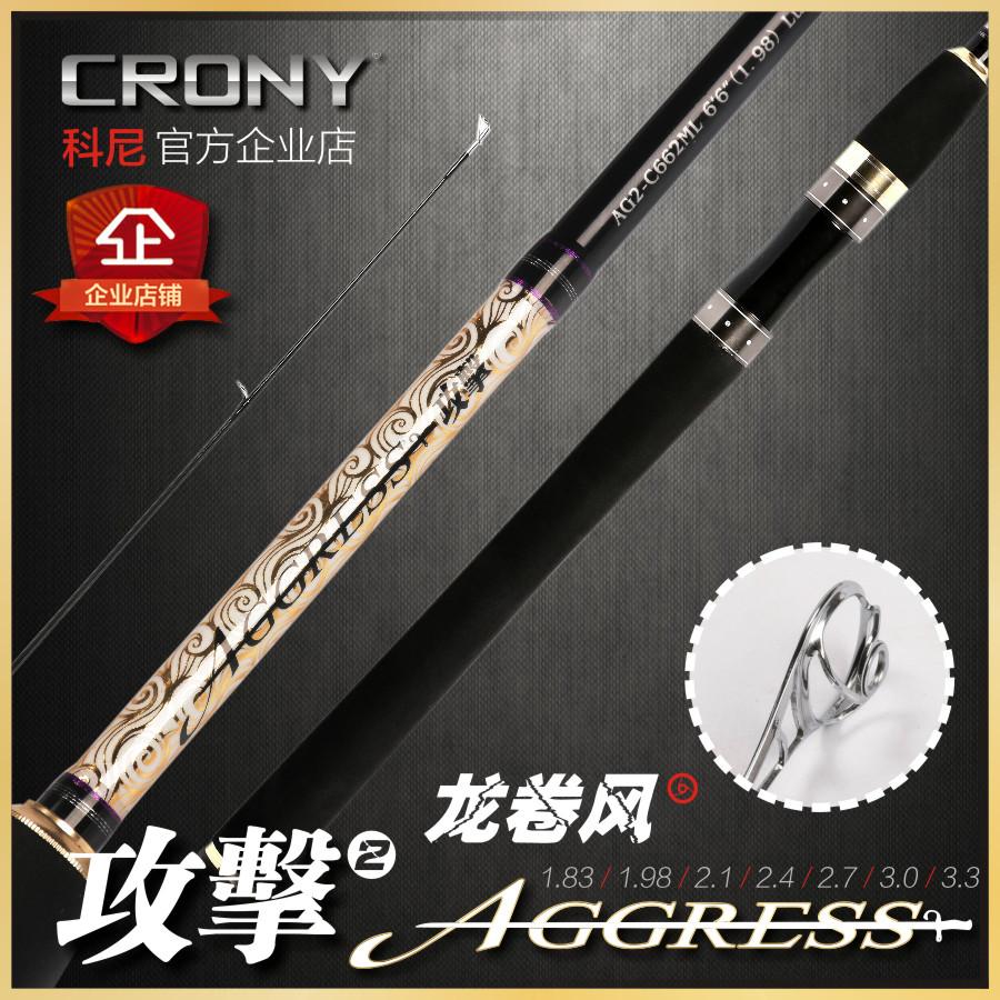 La segunda generación de arma de ataque CRONY Berlusconi tornado Shanks pesca con caña larga Bass culter aleluya