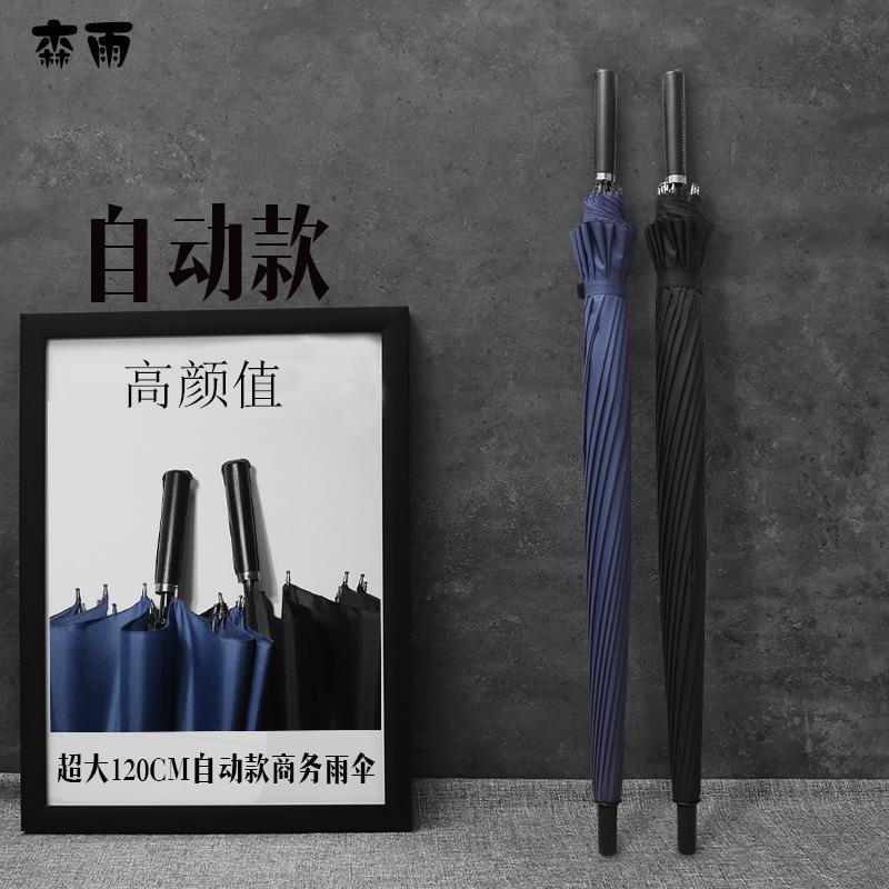 雨伞超大号双人自动商务防风长柄三人黑色男女生定制广告伞印logo