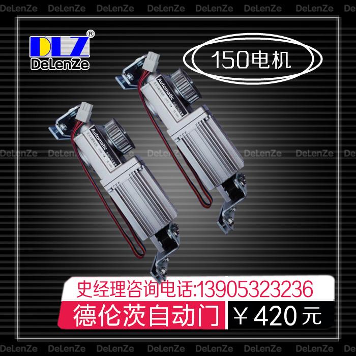 التلقائي باب السيارات دي لينز DLZ-150 زجاج الأبواب الكهربائية التعريفي المحركات الثقيلة انزلاق الباب تركيبات وحدة