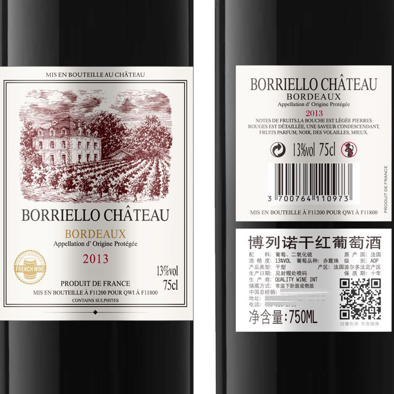 French wine for the original bottle of imported AOP/AOC Bordeaux red Wine FCL buy 6 send 6 to send wine