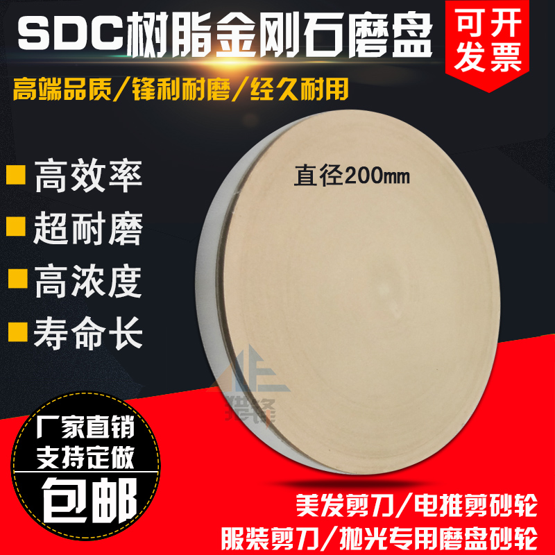No diamond sand hole diameter of 200 seal disc sharpening tools grinding wheel polishing jade stone