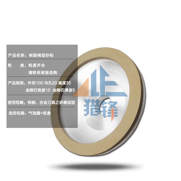 Diamond Cup - Rad 100-20-10-5 scherenschleifer schleifscheibe Wolfram - Rad - tool - legierung schleifscheibe