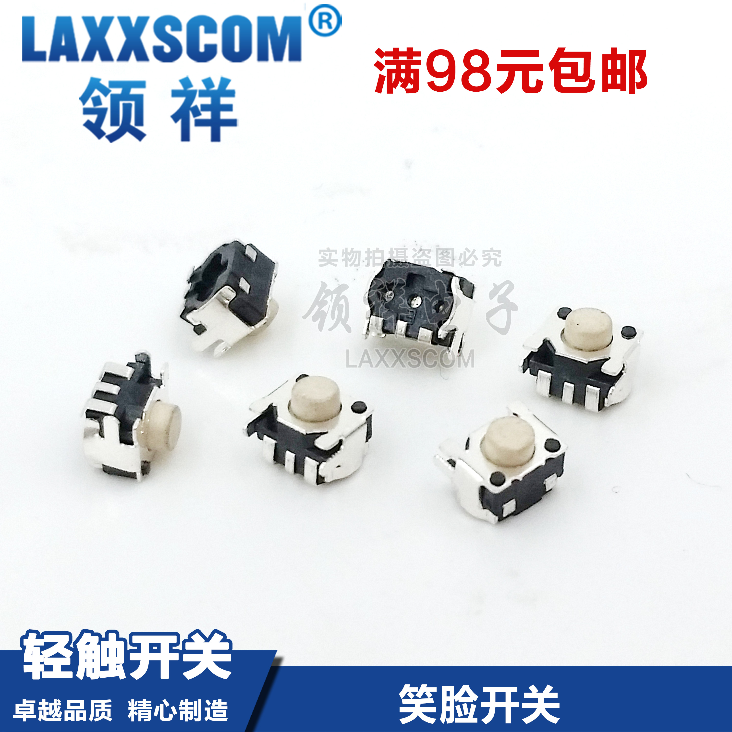 Lingxiang | switch chip 3*4 digital camera face touch switch button switch 3x4 smile