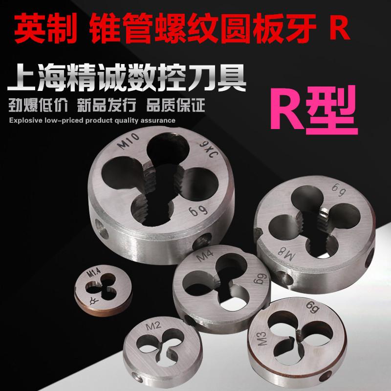 Inch taper pipe taper die R1/2R3/4R1/4R3/8R1/8R1 (R)
