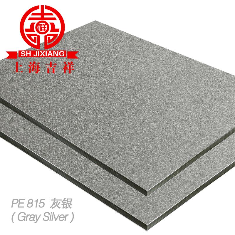 Shanghai propicio 3mm10 seda / gris plata / placa de aluminio dentro de la pared exterior de la pared de fondo de hoja seca de publicidad (la verdadera)