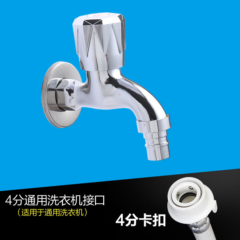 4 single special washing machine taps copper valve water tap water faucet general mouth mop pool