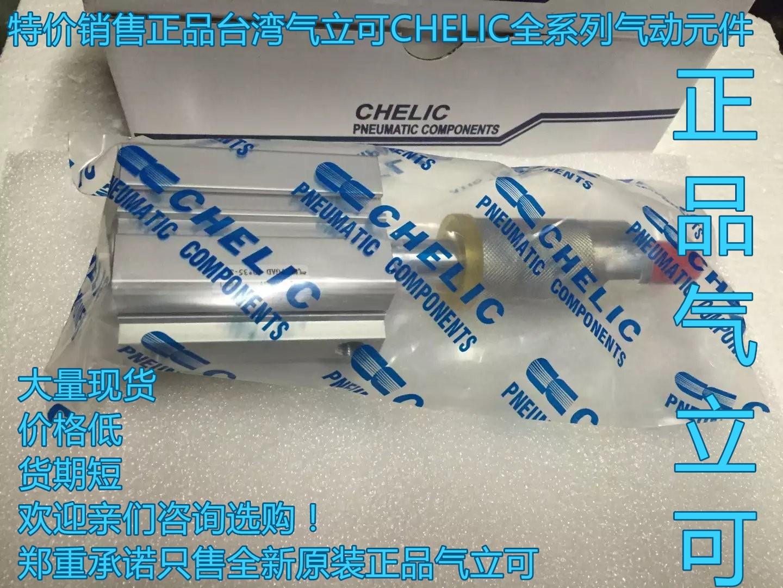 CHELIC charwell fastgjort magnetisk rejse justerbare inventar cylinder JDAD40*30507590115140-S