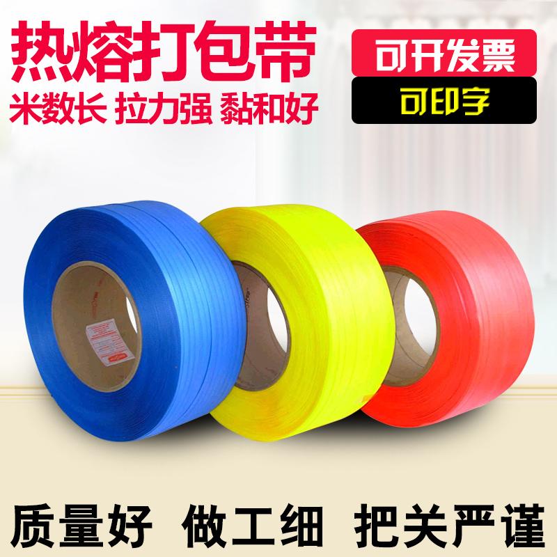 PP packaging belt semi automatic machine with transparent packaging belt, color PP hot melt packing belt, carton carton plastic belt
