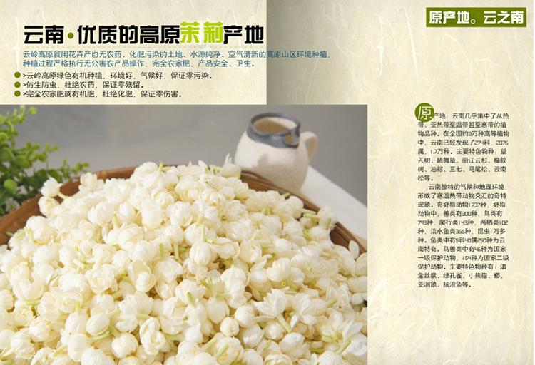 茉莉原浆635G 含糖 花露 花汁 美容养颜 - 何记茶轩 - 何记茶轩