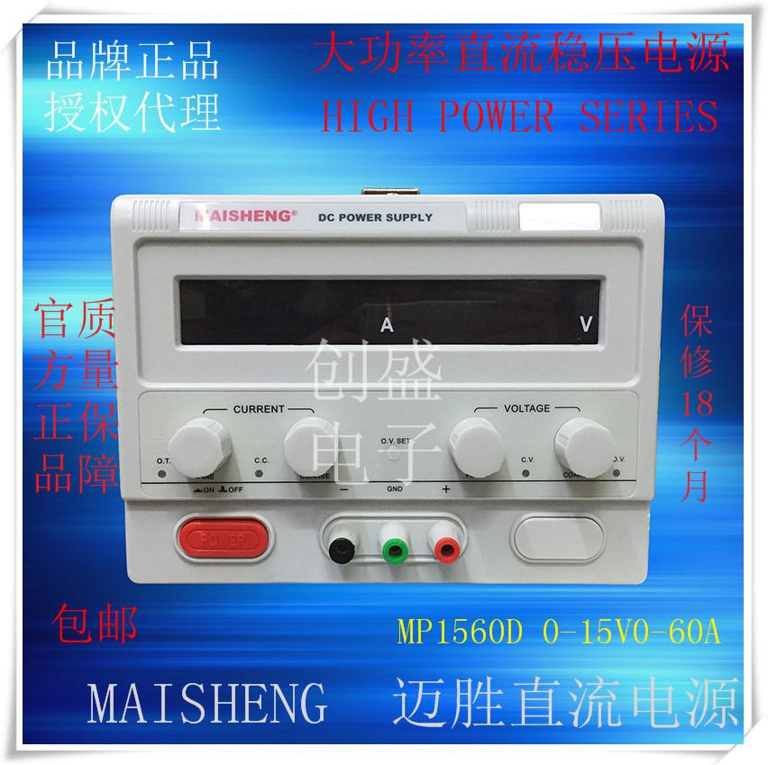 Майкл - большой мощности MP1560D регулируемый переключения электропитания постоянного тока зарядки 15V60A старения испытания электропитания