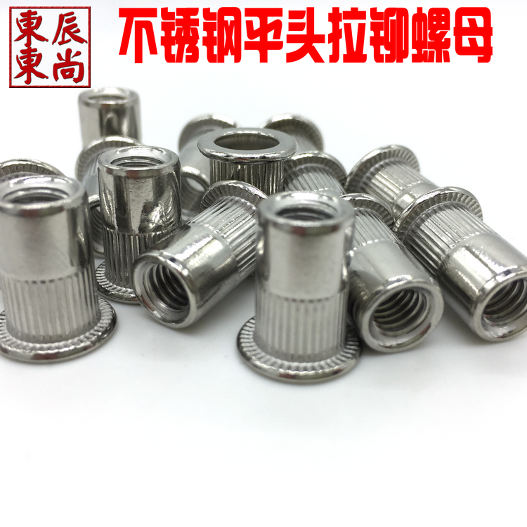 304 stainless steel flat head riveting nut / stainless steel pulling cap / stainless steel pulling riveting mother M345 1012