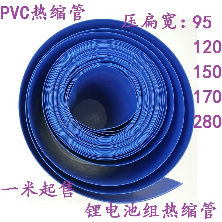 El tubo de PVC de batería de accesorios de cuero ancho 95120150170280mm grupo modelo termoplástico.