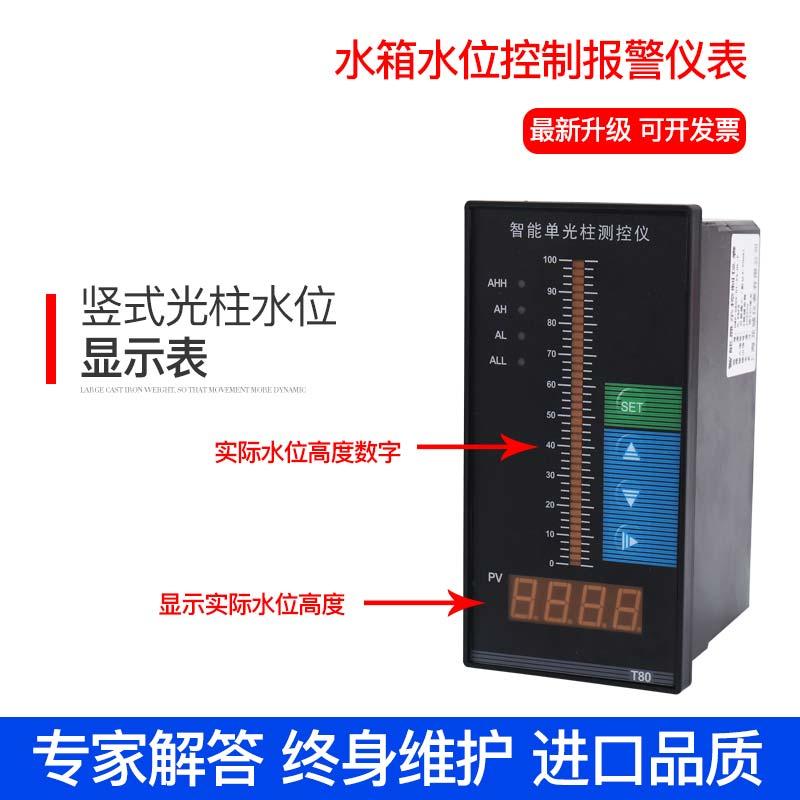 O medidor de nível de água no tanque de água, Torre de água Da válvula de controle de exibição de poços de Luz, sensor de nível de água