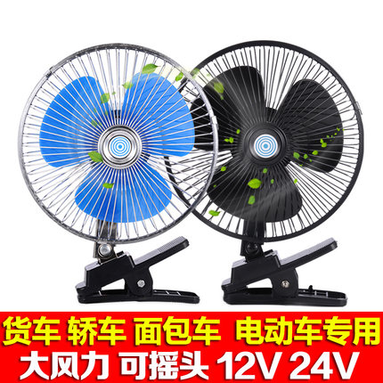 Fan 12v24 volt car truck forklift electric refrigeration DC small fan shaking his head car