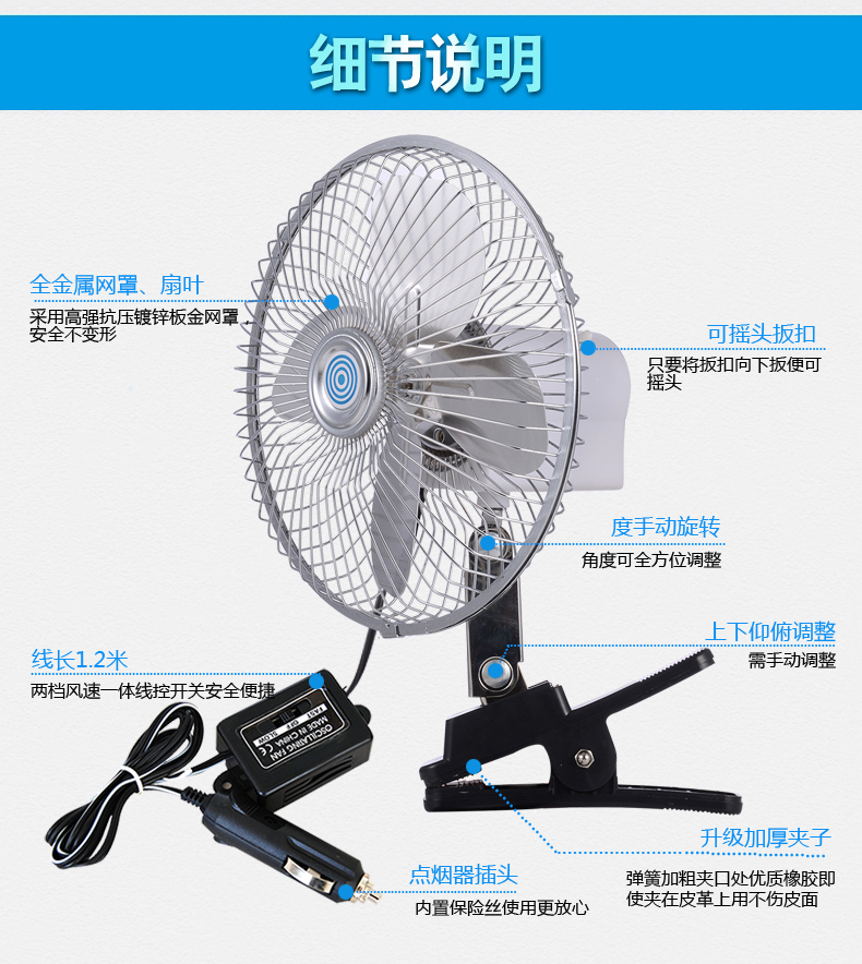 Automotive electric fan, car mounted car, 12V24 cigarette lighter, air conditioner, refrigerator, big fan 10 inches