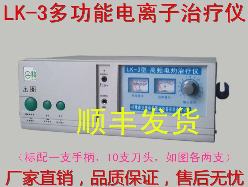 Multifunktionel kirurgisk behandlingsmaskine / LK-3 elektrocautery behandling / iontophorese instrument / skønhed instrument Gratis forsendelse