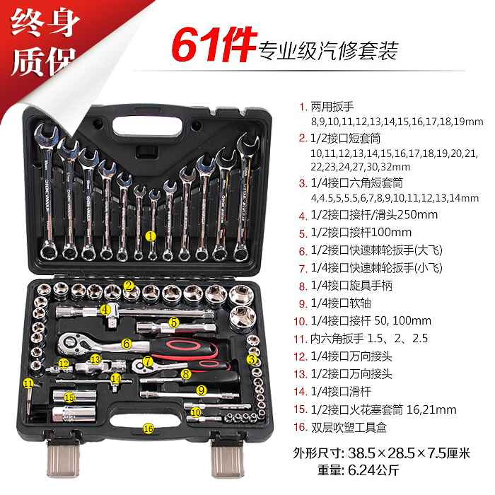 Auto repair kit socket wrench integrated car with car aftermarket repair hardware kit