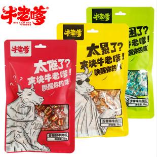 牛肉粒风干牛肉干手撕小包装休闲食品独立糖果装网红小吃吃货零食