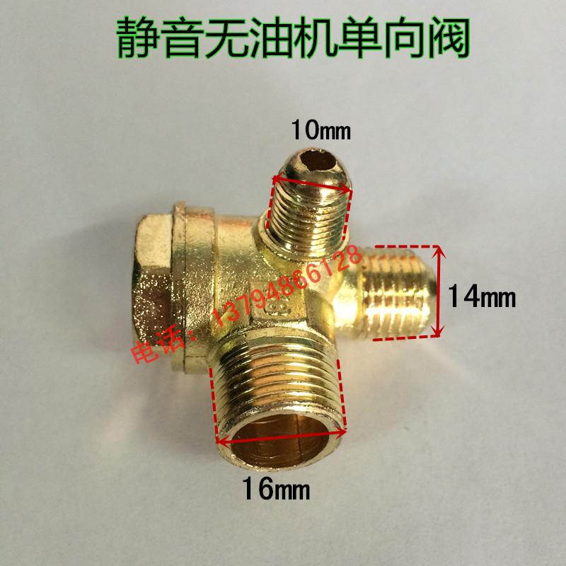 El compresor de aire libre de aceite del compresor de aire de pequeñas bombas de cobre válvula antirretorno válvula trío