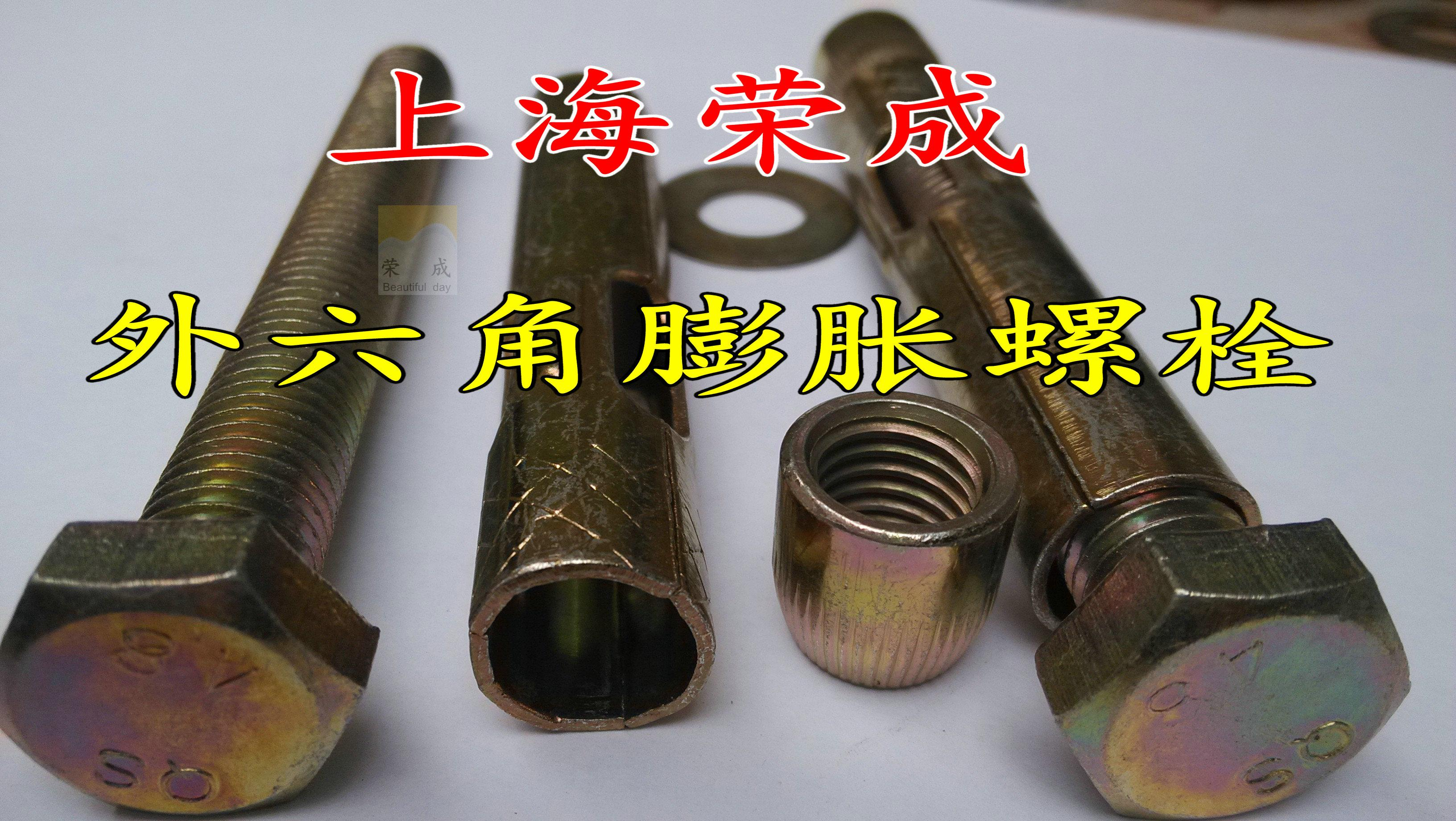 In the six angle type expansion screw bolt in the implosion forced internal expansion M6-M8-M10-M12
