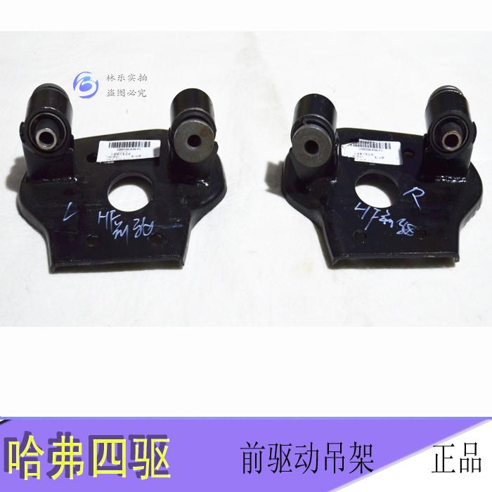 The Great Wall H3H5 4WD front drive hanger rubber assembly, Harvard precursor axle hanger bracket assembly