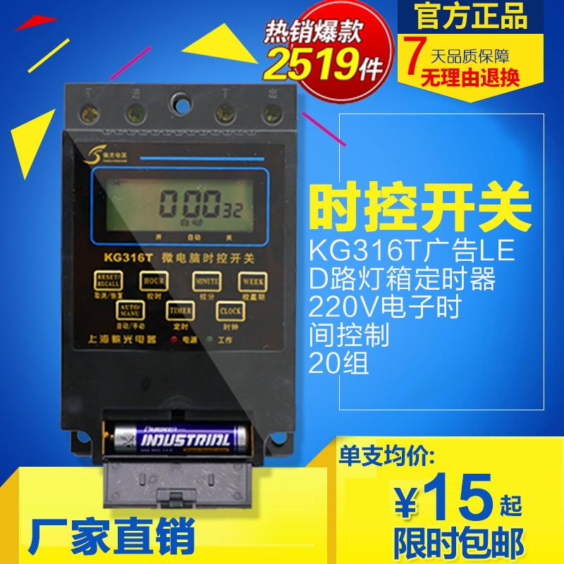 マイコンにスイッチKG316T広告LED照明看板タイマー道220 V電子時間制御じゅう組