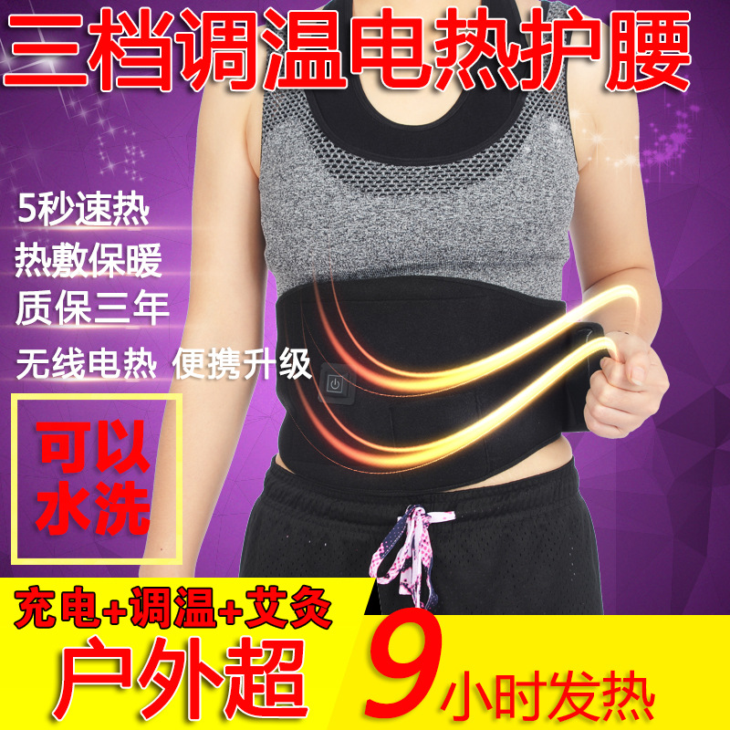 The electric heating waist belt warm moxibustion massager Nuangong lumbar intervertebral disc prominent charging fever pain